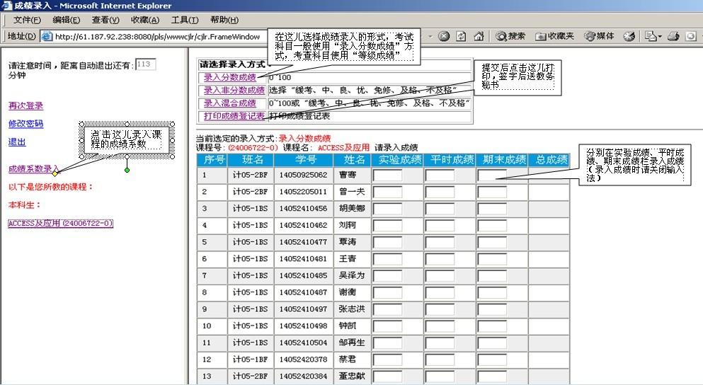 湖南理工学院教师网上成绩录入指南